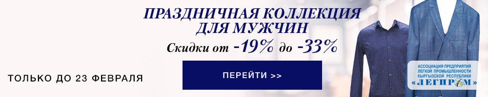 Скидки от 19% до 33% на Праздничную коллекцию для мужчин