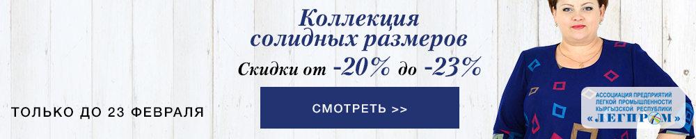 Скидки от 20% до 23% на коллекцию