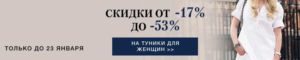 Скидки от 17% до 53% на Женские туники