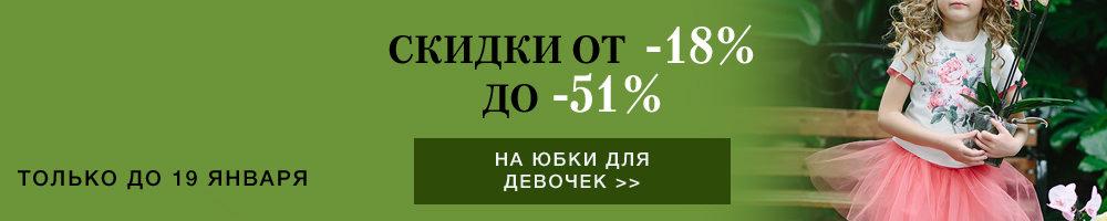 Скидки от 18% до 51% на юбки для девочек