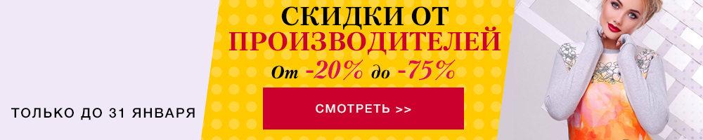 Скидки от производителей от 20% до 75%