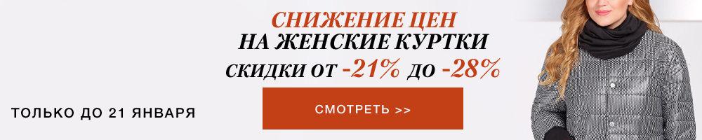 Скидки от 21% до 28% на коллекцию Зимних курток по сниженным ценам