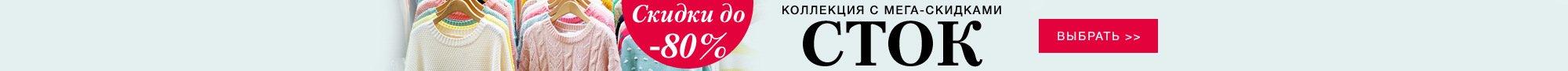 СТОК. Коллекции с МЕГА-скидками