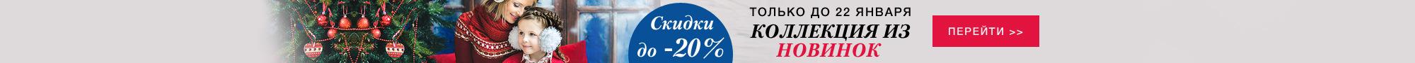 Скидки до 20% на Коллекцию новинок