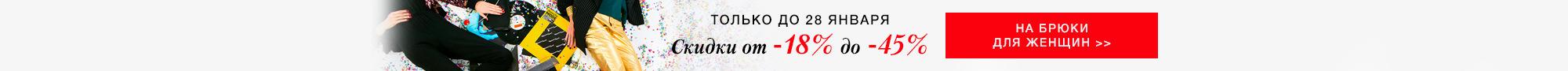 Скидки от 18% до 45% на Женские брюки