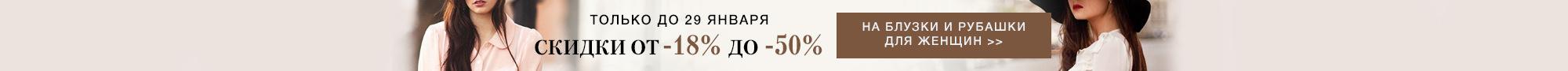 Скидки от от 18% до 50% На категорию: Женские блузки и рубашки