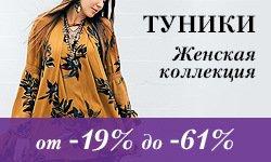 Скидки от 19% до 61% на Туники для женщин