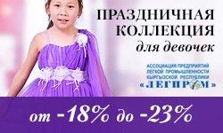Скидки от 18% до 23% на Праздничную коллекцию для девочек