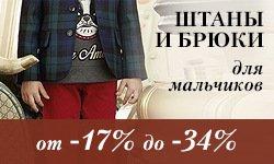 Скидки от 17% до 34% на категорию Брюки для мальчиков