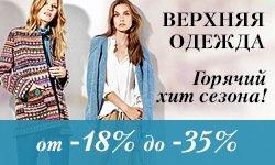 Скидки от 18% до 35% на коллекцию Горячий хит сезона: Верхняя одежда
