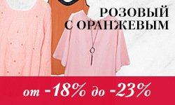 Скидки от 18% до 23% на Коллекция: розовый с оранжевым