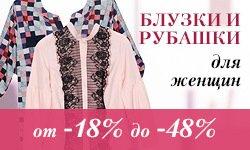 Скидки от 18% до 48% на категорию Блузки и рубашки для женщин