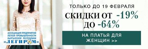 Скидки от 19% до 64% на категорию Платья для женщин