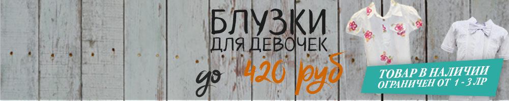 Блузки для девочек до 420 руб