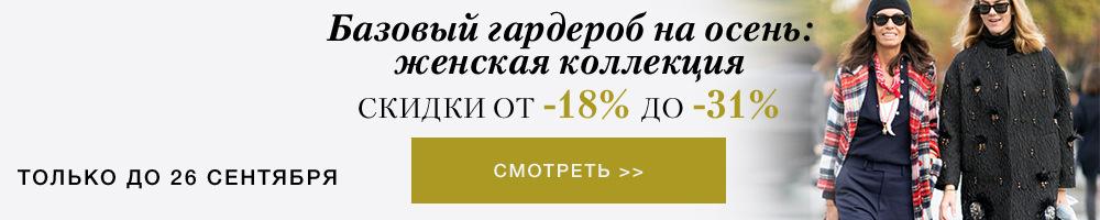 Скидки от -18% до -31% на коллекцию