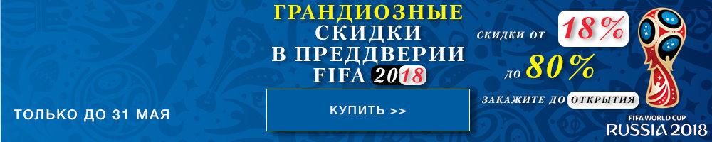 Грандиозные скидки в преддверии FIFA 2018