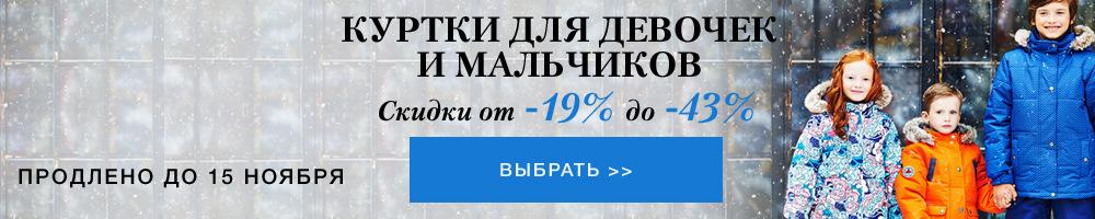 Скидки от -19% до -43% на коллекцию курток для мальчиков и девочек