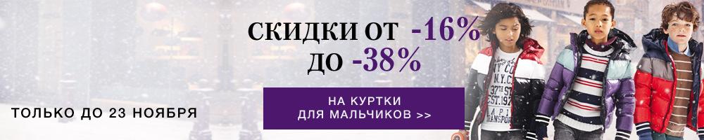 Скидки от -16% до -38% на Куртки для мальчиков