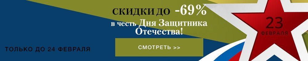 Скидки в честь дня защитника отечества