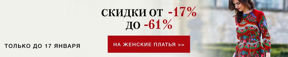 Скидки от 17% до 61% на Женские платья