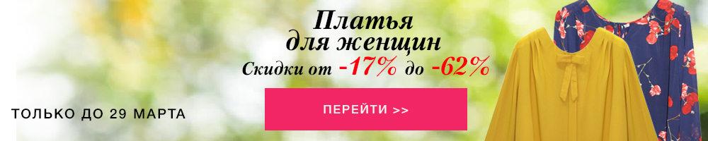 Скидки от 17% до 62% на Платья для женщин