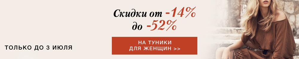 Скидки от -14% до -52% на Женские туники