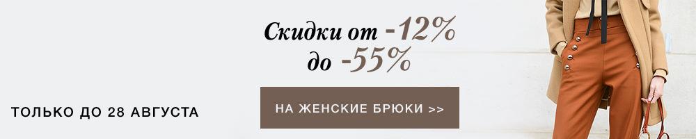 Скидки от -12% до -55% на Женские брюки