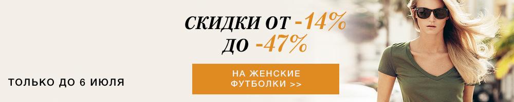 Скидки от -14% до -47% на Женские футболки