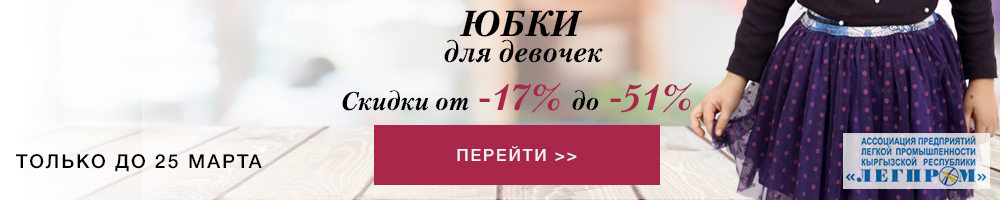 Скидки от 17% до 51% на Юбки для девочек