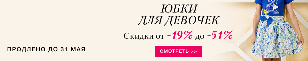 Скидки от -19% до -51% на Юбки для девочек