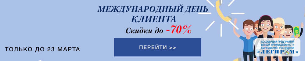 Скидки до 70% в честь Международного дня клиента
