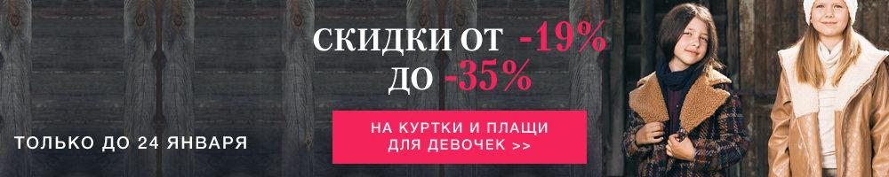 Скидки от 19% до 35% на Куртки и плащи для девочек