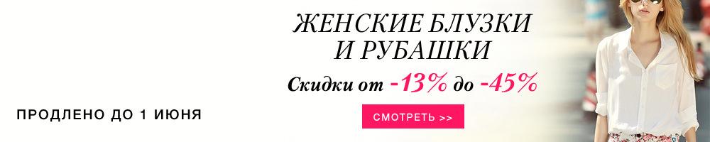 Скидки от -13% до -45% на Женские блузки