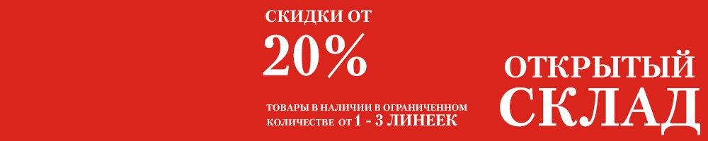 Открытый склад - скидки от 20%