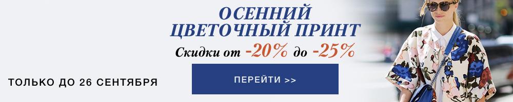 Скидки от -20% до -25% на женскую коллекцию