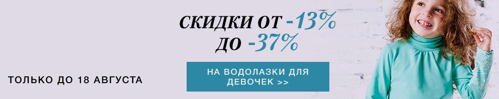 Скидки от -13% до -37% на Водолазки для девочек