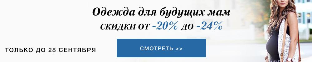 Скидки от -20% до -24% на одежду для будущих мам