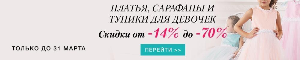 Скидки на Платья для девочек от 14%
