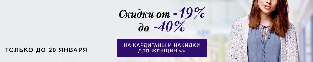 Скидки от 19% до 40% на Кардиганы и накидки для женщин
