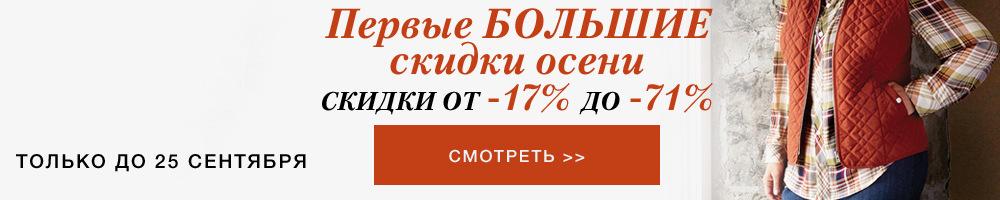 Первые БОЛЬШИЕ скидки Осени. Скидки от -17% до -71% на всё