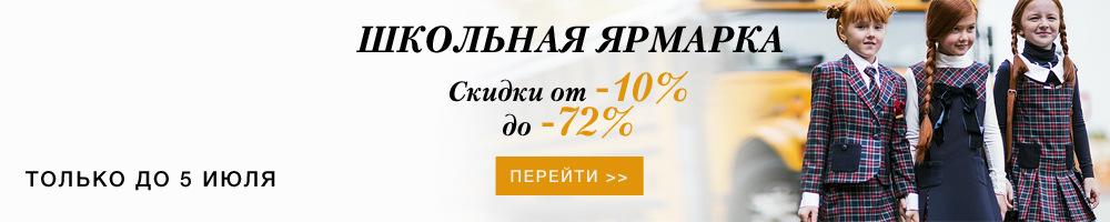 Школьная Ярмарка! Скидки на всё от -10% до 72%