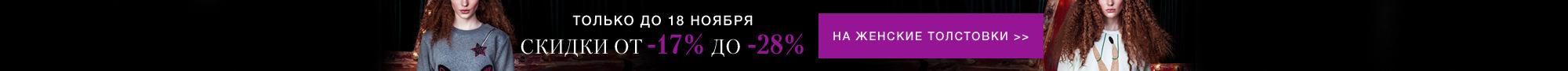 Скидки от -17% до -28% на Женские толстовки