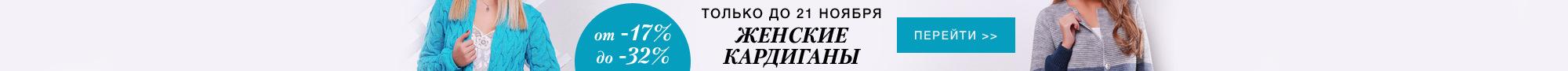 Скидки от -17% до -32% на коллекцию Женских кардиганов сезона Зима 2017/18