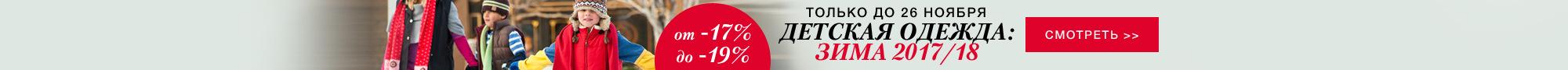 Скидки от -17% до -19% на коллекцию детской одежды Зима 2017/18