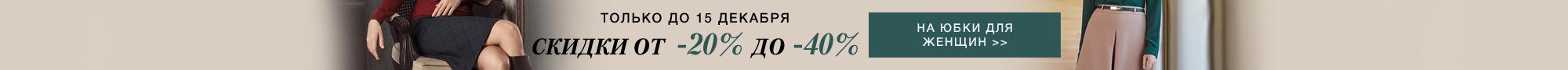 Скидки от -20% до -40% на Женские юбки