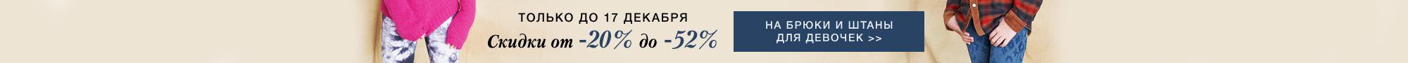 Скидки от -20% до -52% Брюки для девочек