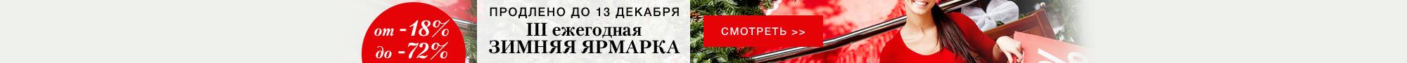 III Ежегодная Зимняя Ярмарка на KGMART.RU! Скидки от 18% до 72% на всё (продлено)