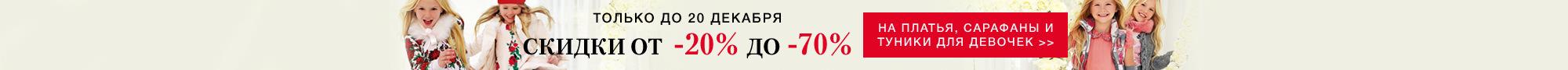Скидки от 20% до 70% на Платья для девочек