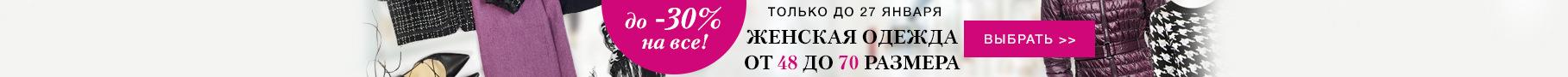 Скидки от 19% до 30% Женскую одежду от 48 до 70 размера