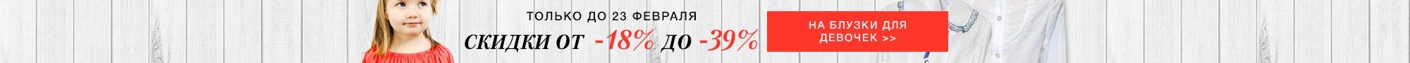 Скидки от 18% до 39% на категорию Блузки для девочек